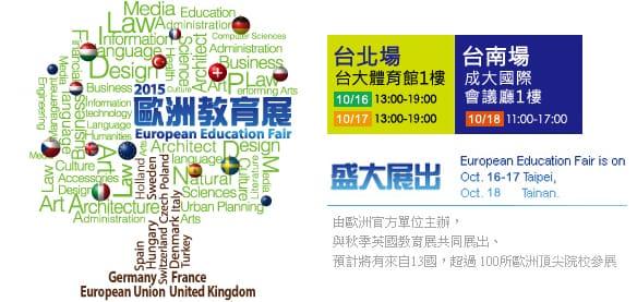2015歐洲教育展 義大利名校活動專區