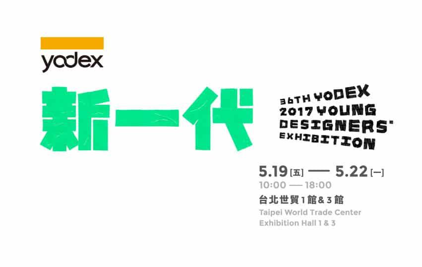 2017 YODEX新一代設計展義大利學校活動 5/19~22