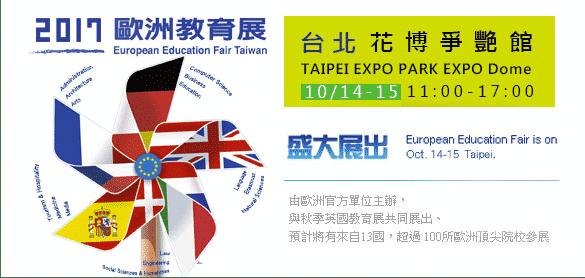 2017 EEFT歐洲教育展義大利學校活動