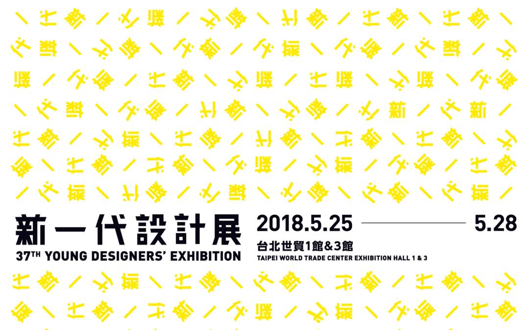 2018 五月YODEX新一代設計展義大利學校活動